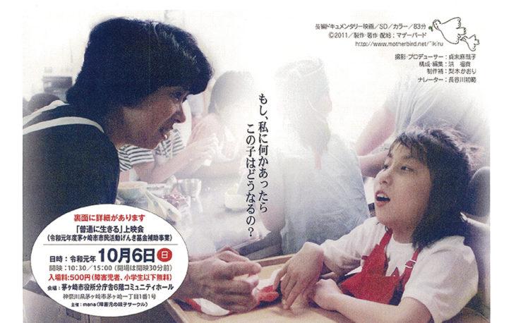 障害児の親子サークル主催ドキュメンタリー映画「普通に生きる」上映【10月6日】@茅ヶ崎市