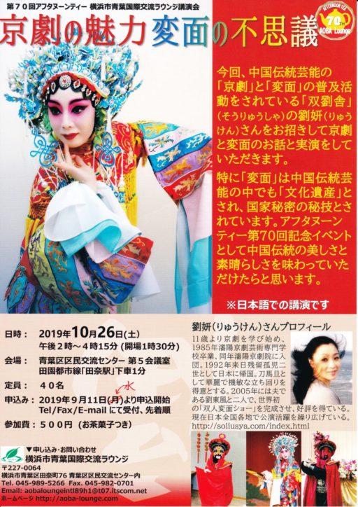 【定員に達したため受付終了】中国の伝統芸能を目の前で「京劇の魅力と変面の不思議」@青葉国際ラウンジ