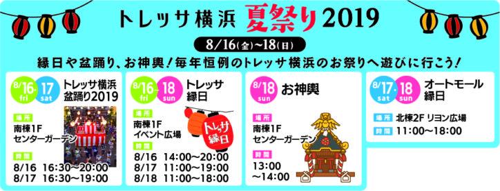 毎年恒例!!トレッサ横浜の夏祭り~縁日や盆踊り、お神輿も【8月16日~18日】