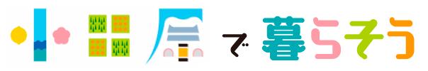 小田原で暮らそうロゴ