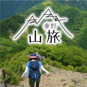 都心から1時間の秦野で山旅!秦野・表丹沢の山の魅力やアウトドア情報発信