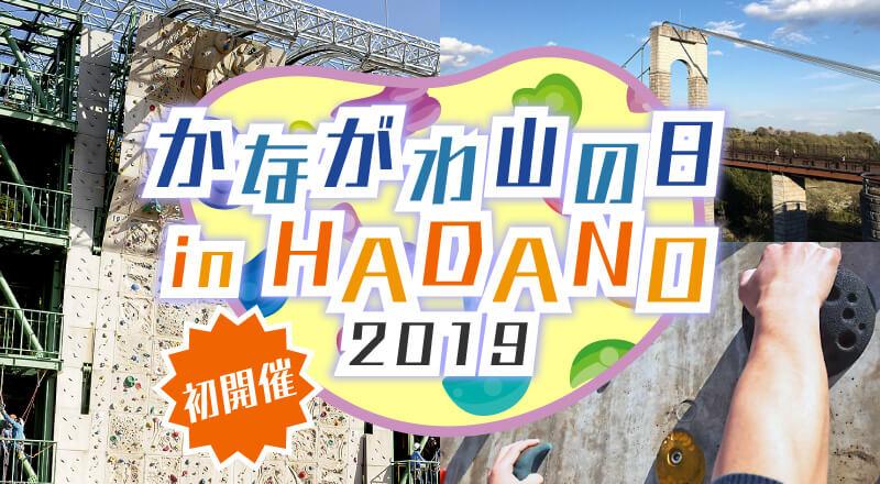 かながわ山の日inHADANO2019