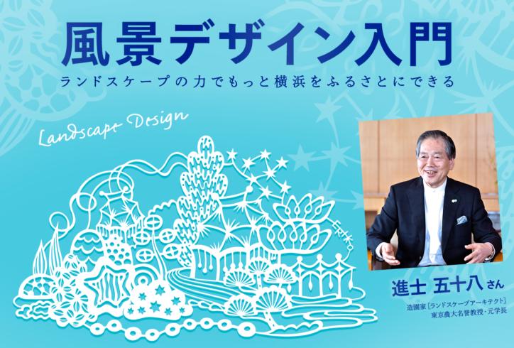 「風景デザイン入門」JAGDA神奈川2019トーク&セミナー