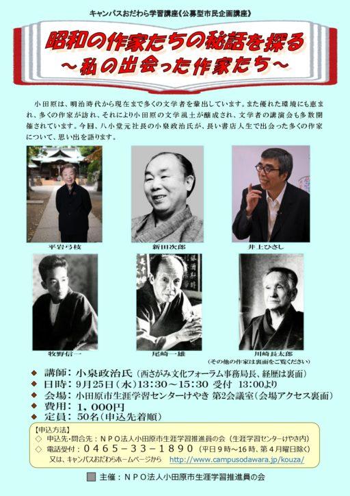 【キャンパスおだわら学習講座】昭和の作家たちの秘話を探る~私の出会った作家たち~