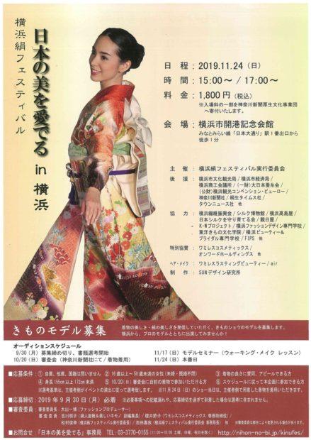 【きものショーモデル募集】横浜から絹の魅力を発信「横浜絹フェスティバル」開催!