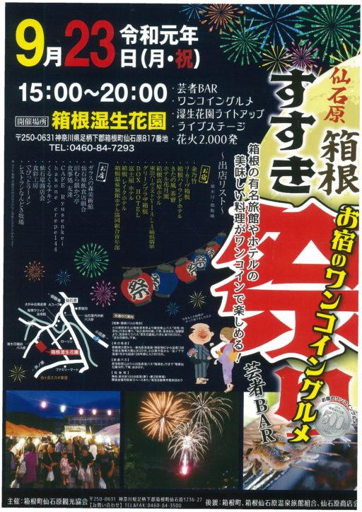 箱根湿生花園で『箱根仙石原すすき祭り』有名旅館のワンコイングルメや花火2000発も!