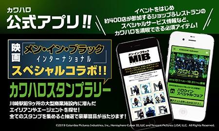 日本最大級「カワサキ ハロウィン2019」に『東京ゲゲゲイ』が登場!新企画カワハロ・ランウェイも!
