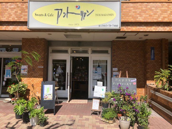 かわいい「猪鹿鳥クッキー」:アンドリアン洋菓子店/鶴巻温泉でジビエキャンペーン