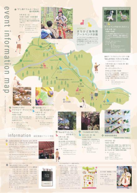 子どもも楽しめるアートイベント「midori art diary」@横浜市緑区内各地で【9月14日~10月12日】