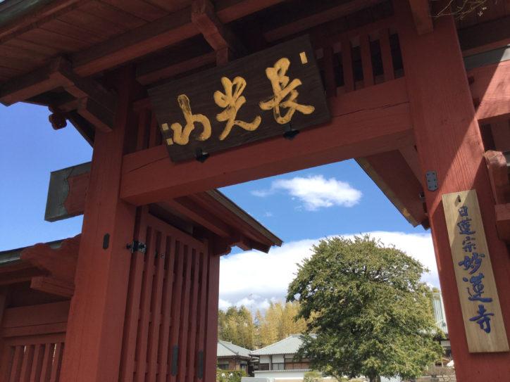 ほっと一息、心と身体を休める横浜市の妙蓮寺
