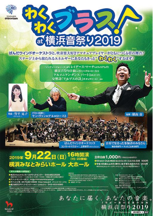 ぱんだウインドオーケストラとアマの夢の共演「わくわくブラス」@横浜みなとみらいホール 大ホール
