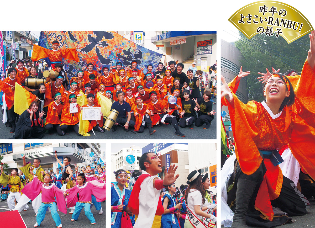 秋の一大イベント!古淵駅周辺で令和初の「第17回相模原よさこいRANBU」開催【9月15日】