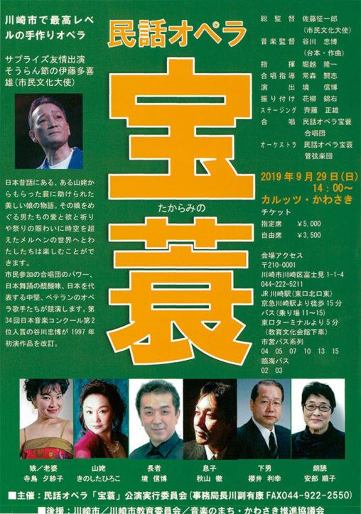 「カルッツかわさき」で高津区ゆかりの面々も参画 の「民話オペラ」いよいよ開演!