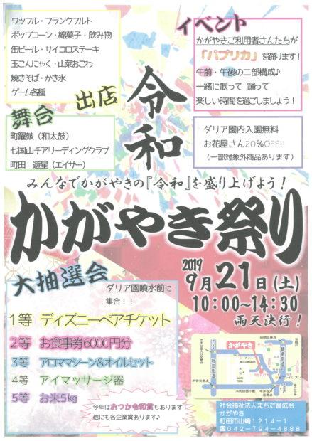 町田ダリア園「かがやき祭り」園内無料開放で出店や抽選会 花屋20%オフも