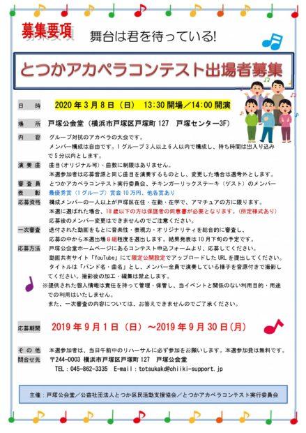出場者募集中!令和2年3月8日開催「とつかアカペラコンテスト」【9月30日締切】戸塚公会堂
