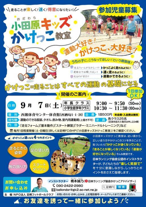 小田原キッズかけっこ教室9月7日(土曜日)開催 参加児童受付中