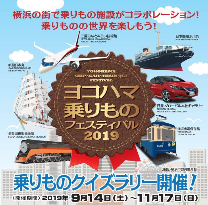 横浜・みなとみらいの6施設でクイズラリー「ヨコハマ乗りものフェスティバル2019」