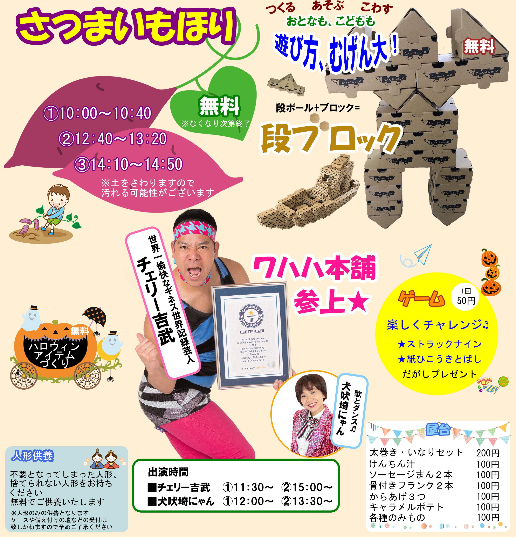 初開催「あきまつり」ワハハ本舗のチェリー吉武さんもやって来る!@平安会館みやまえだいら