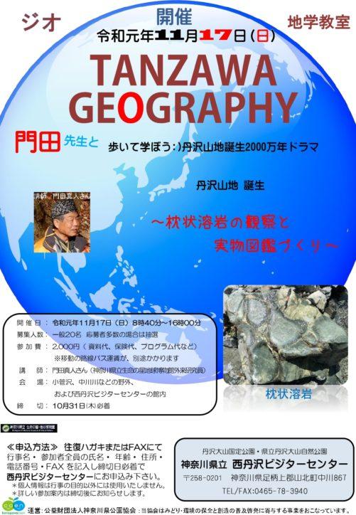 【西丹沢ビジターセンターの地学教室】門田先生と歩いて学ぶ丹沢山地誕生2000万年ドラマ