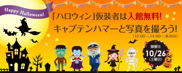 Happy Halloweenは仮装して日本郵船氷川丸へ!キャプテンハマーと写真を撮ろう!