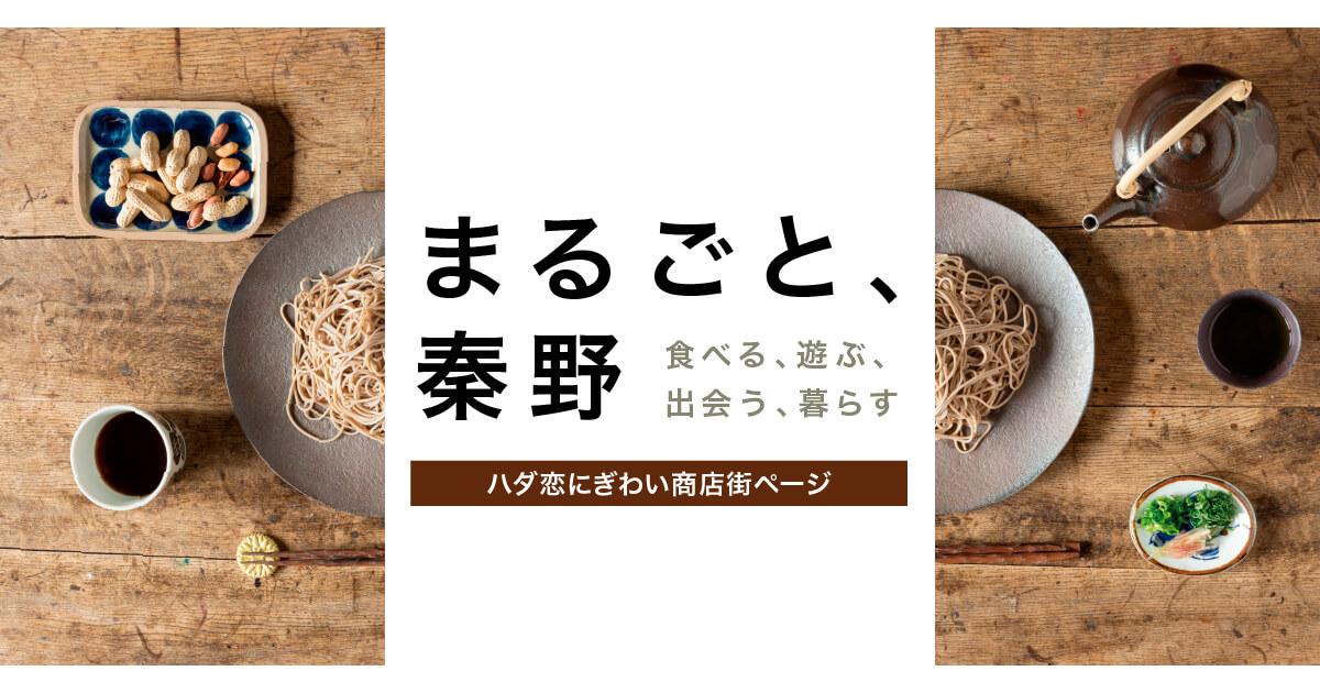 ハダ恋にぎわい商店街&観光・土産まるごと情報