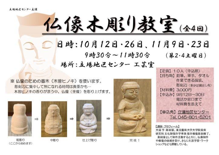 要事前申込「仏像木彫り体験教室」全4回@立場地区センター【横浜市泉区】