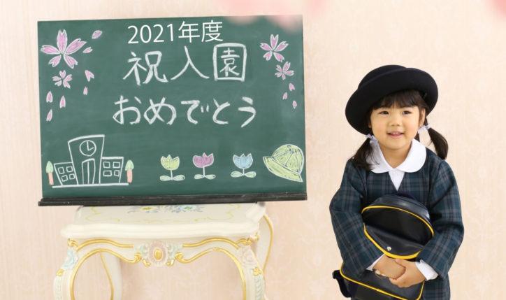 神奈川周辺  幼稚園・保育園など2021年度入園情報