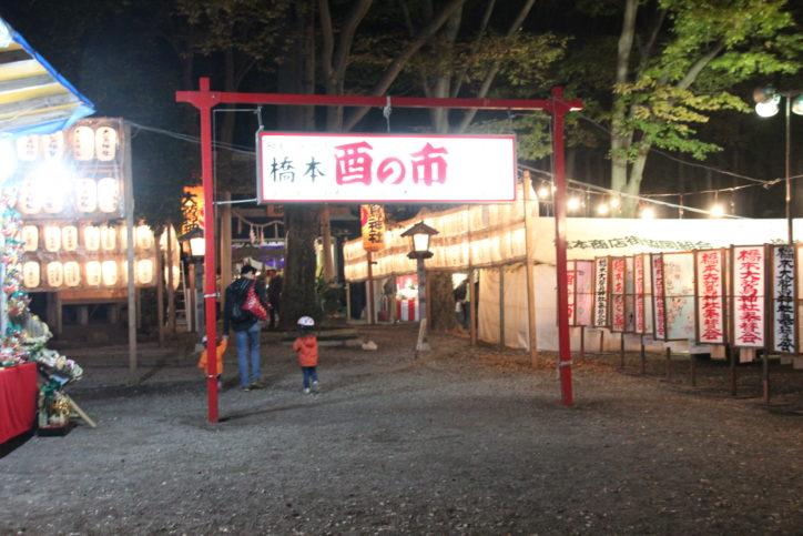 相模原の大鷲神社で昔ながらの「橋本酉の市」商売繁盛・家内安全祈願