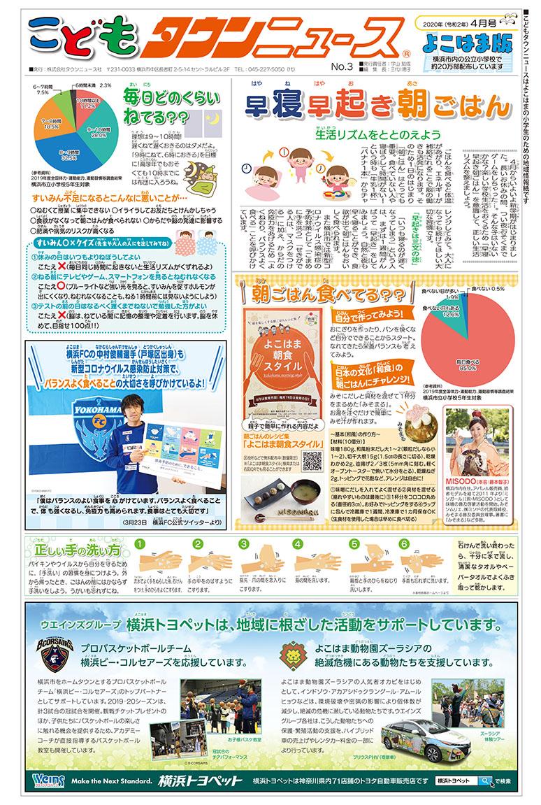 【読者プレゼント】こどもタウンニュースよこはま版4月号企画!親子で作る肉まんセットなど