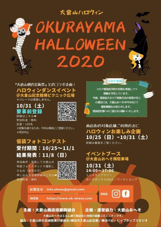 「大倉山ハロウィン2020」仮装フォトコンにダンスイベントも【横浜・港北区】
