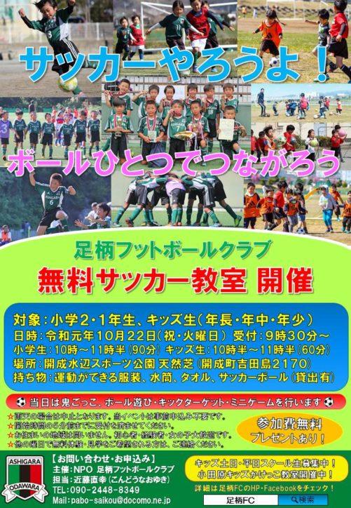 10月22日(祝・火)無料サッカー教室のお知らせ~サッカー好きな子集まれ!