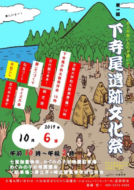 下寺尾遺跡 初の文化祭は楽しいイベントが盛りだくさん!10月6日(日)【茅ヶ崎市】