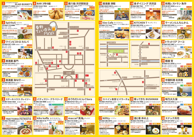 秦野愛いっぱいスイーツを「パティスリー クラベリーナ」:秦野でちょい呑みin渋沢