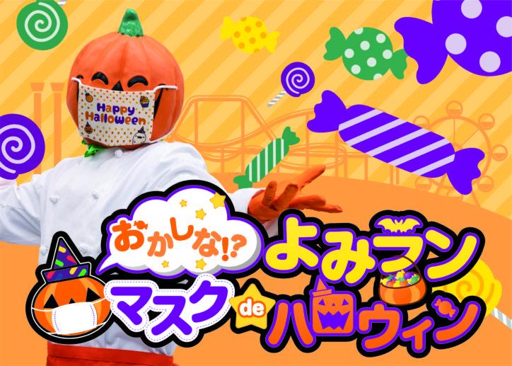 よみラン「マスクdeハロウィン」開催 2020はマスクで安心!楽しい!お得!!