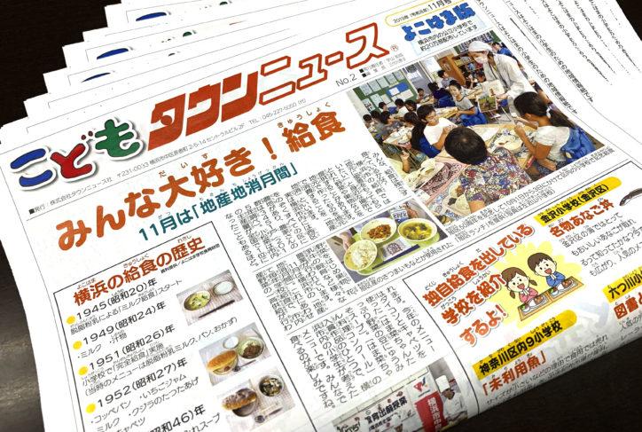 【読者プレゼント】こどもタウンニュースよこはま版企画!横浜市内ホテルブッフェ招待ほか