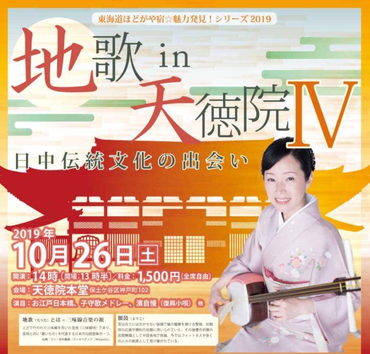 江戸時代から続く伝統芸能「地歌」の世界に触れる!演奏家・上田恵子さんら出演