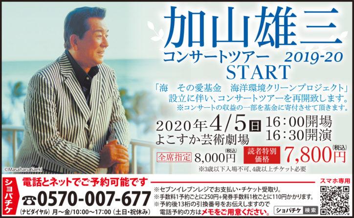 加山雄三コンサートツアー 2019-20 START【2020年4月5日 よこすか芸術劇場】