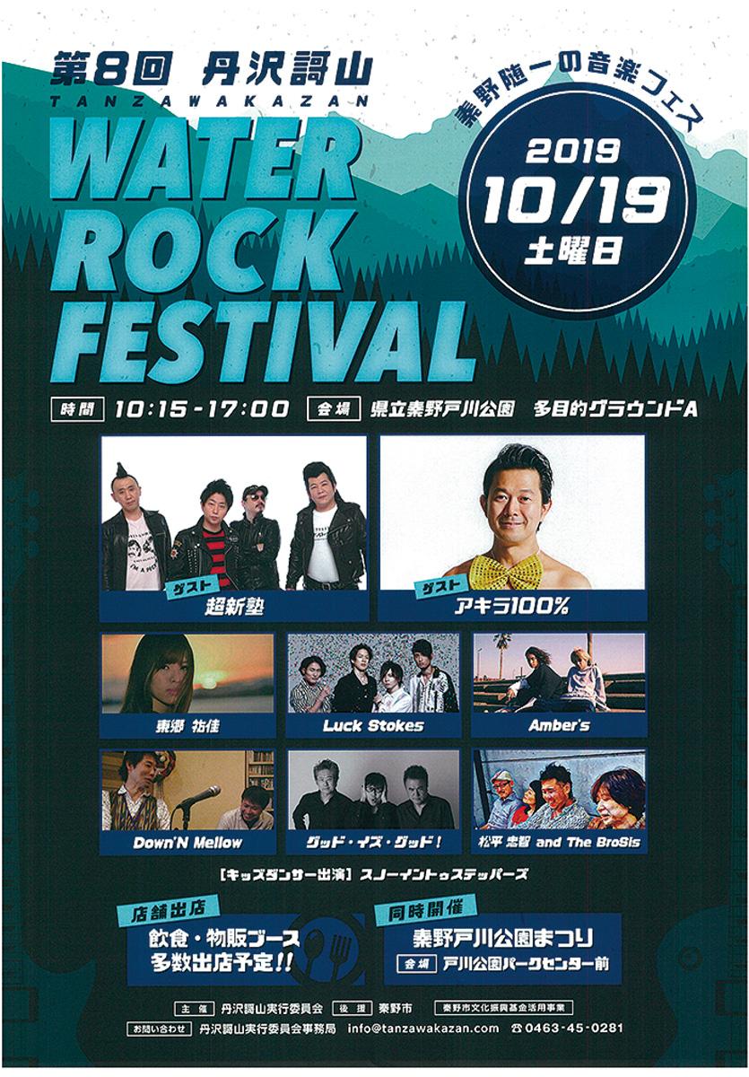 「第8回丹沢謌山 WATER ROCK FESTIVAL」演奏・お笑い・飲食など盛りだくさん