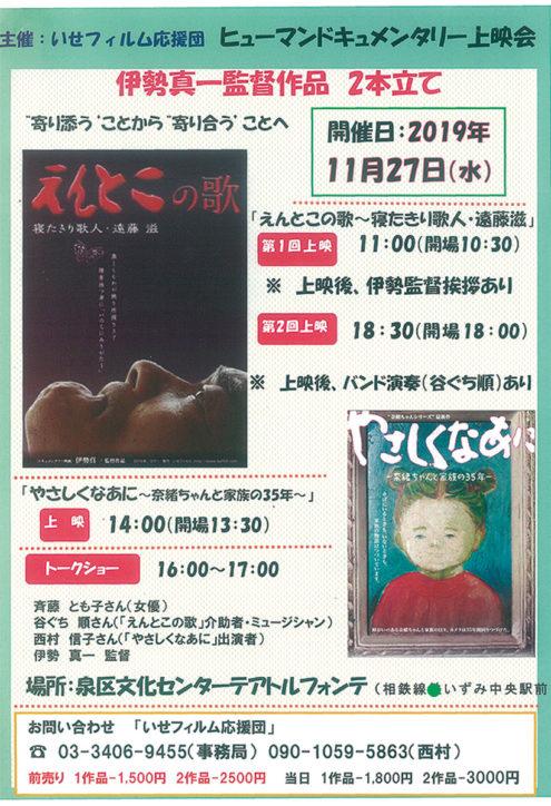 【11月27日】泉区民文化センターで伊勢真一監督のヒューマンドキュメンタリー作品上映