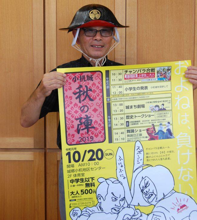 横浜で城をテーマに町おこし「小机城~秋の陣」大人も参加できるチャンバラ合戦は要事前申込