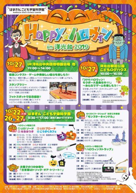 洋光台駅前周辺「Happy★ハロウィン in 洋光台2019」で盛り上がろう!【横浜・磯子】