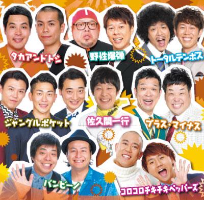 よしもとお笑いライブ in 伊勢原 2019~金曜スペシャル~【11月22日】