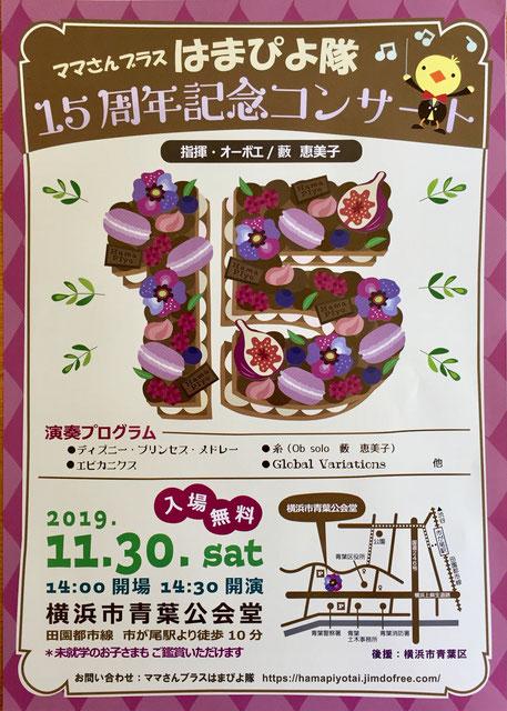 【入場無料】ママさんブラス「はまぴよ隊」15周年コンサート@青葉公会堂