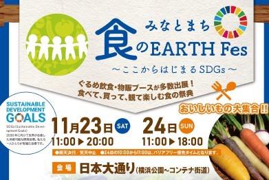 横浜・日本大通りでSDGs「みなとまち 食のEARTH Fes」生徒らによる研究発表会も