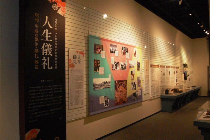 「人生儀礼」企画展~昭和から平成の習俗の変化を振り返る~@大和市鶴舞の里