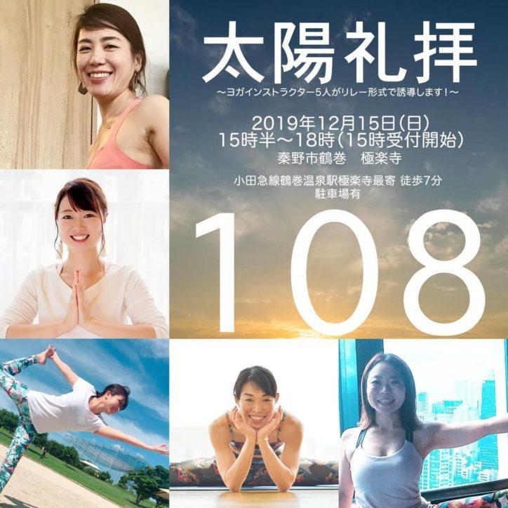 108回太陽礼拝@鶴巻温泉極楽寺