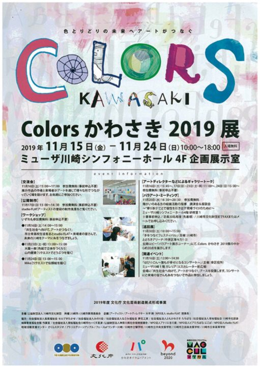 「Colors かわさき 2019展~色とりどりの未来へアートがつなぐ~」多様性に触れる作品展