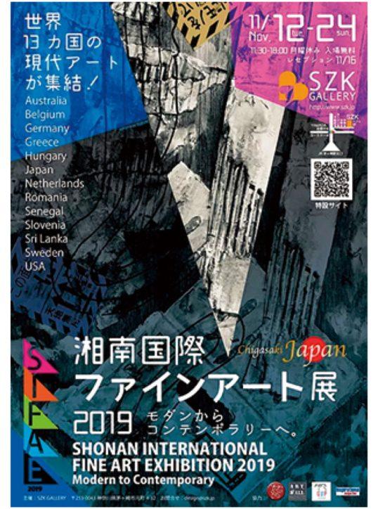 世界各国からアーティスト作品が集結!「湘南国際ファインアート展2019」【茅ヶ崎市】