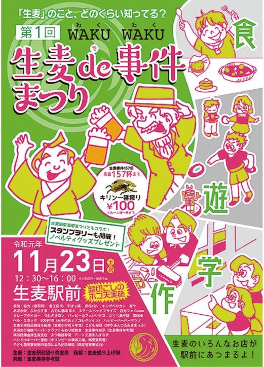 初開催「WAKUWAKU生麦de事件まつり」ボランティアも募集 「旧東海道まつり」とコラボ