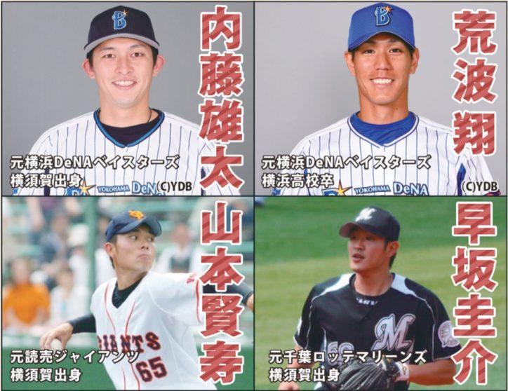 地元横須賀ゆかりプロ選手が指導の野球教室